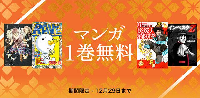 iBooks Store マンガ1巻無料