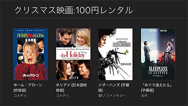 クリスマス映画-100円レンタル
