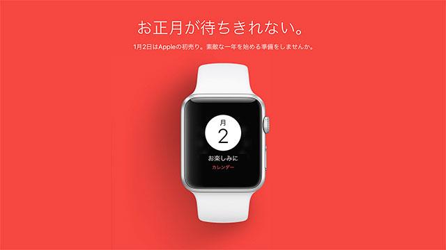 Apple Store初売り