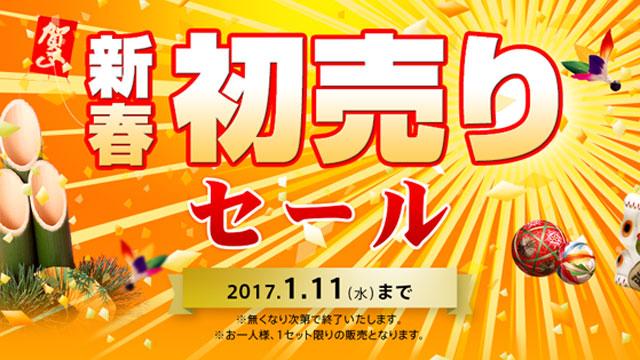 ソフトバンクセレクション 新春初売りセール