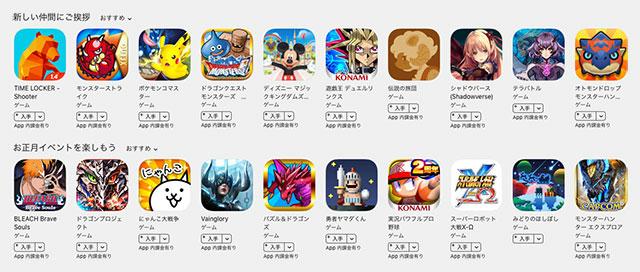新年ゲーム初め 対象アプリ