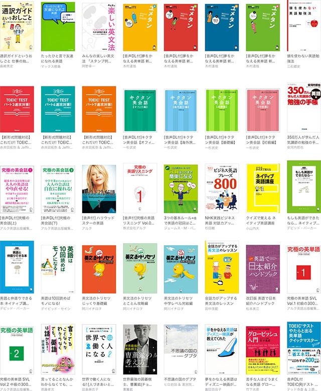 iBooks Store 英語学習ブック:期間限定500円