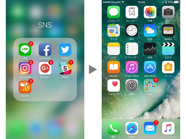 バッジ付きアプリを3D Touchで一覧表示