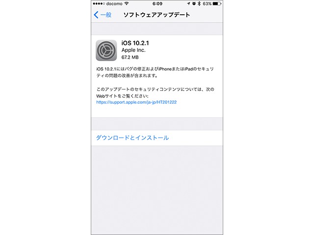 iPhone/iPad/iPod touch用 iOS 10.2.1 ソフトウェア・アップデートの情報画面