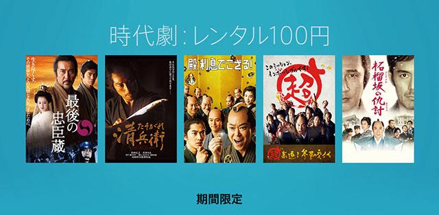 時代劇:レンタル100円