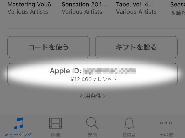 Beats Apple Musicクーポン