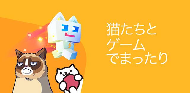 App Store 猫のゲーム