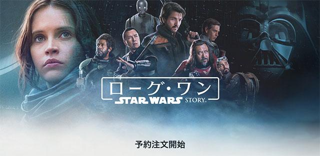 ローグ・ワン/スター・ウォーズ・ストーリー