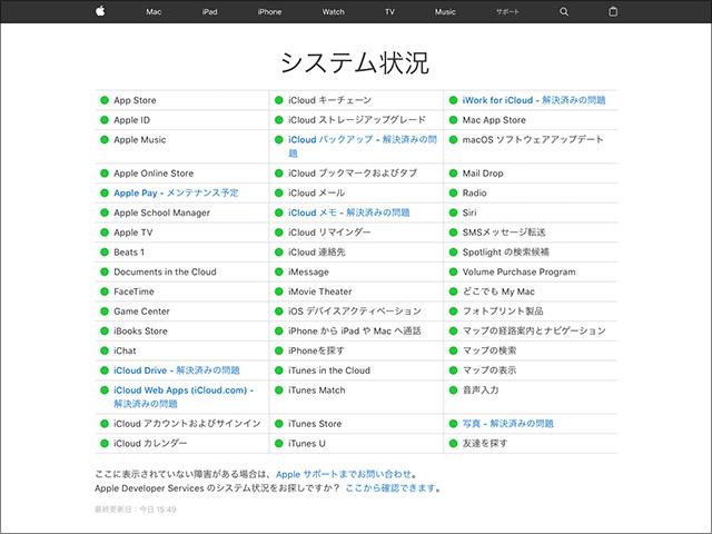 Apple - Support - System Status(システム状況)