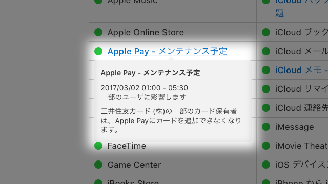 Apple - Support - System Status(システム状況)