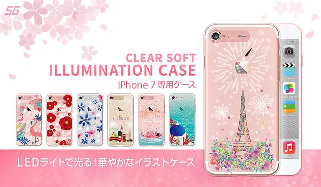 SG Clear Soft イルミネーションケース iPhone 7