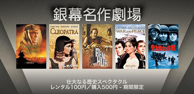 銀幕名作劇場 名作スペクタクル:レンタル100円/購入500円