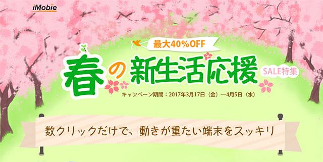 iMobie 春の新生活応援キャンペーン