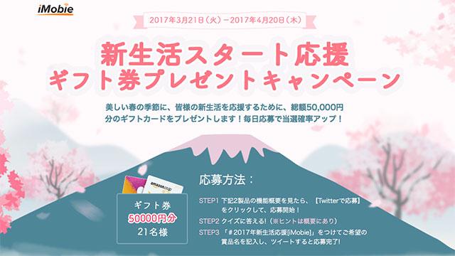 iMobie 新生活スタート応援ギフト券プレゼントキャンペーン