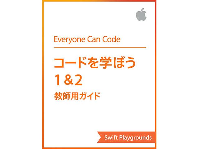 Swift Playgrounds: コードを学ぼう1&2
