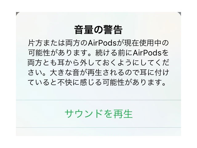 AirPodsを探す