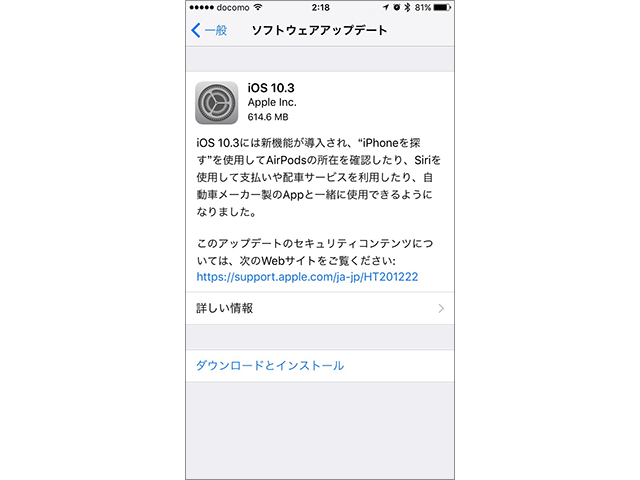 iPhone/iPad/iPod touch用 iOS 10.3 ソフトウェア・アップデートの情報画面