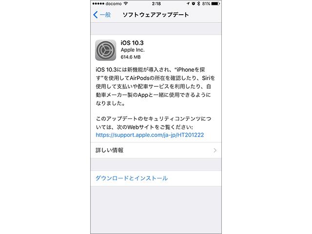 iPhone/iPad/iPod touch用 iOS 10.3 ソフトウェア・アップデートの情報画面