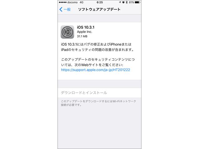 iPhone/iPad/iPod touch用 iOS 10.3.1 ソフトウェア・アップデートの情報画面