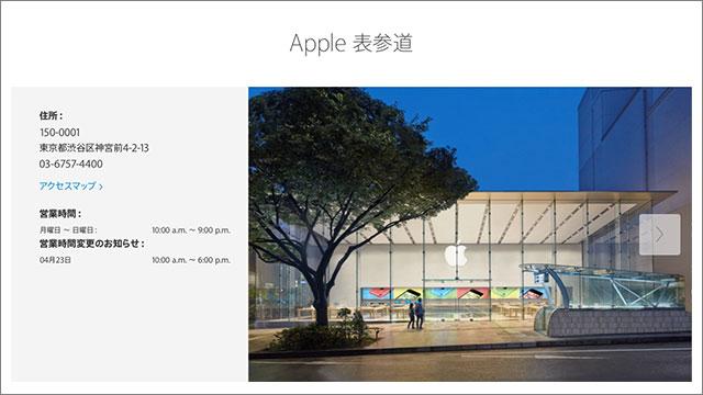 Apple 表参道