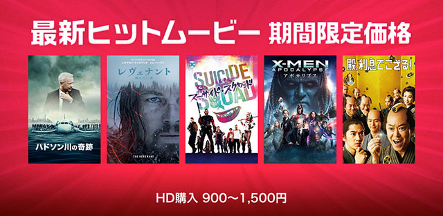 iTunes Store 最新ヒットムービー:期間限定価格