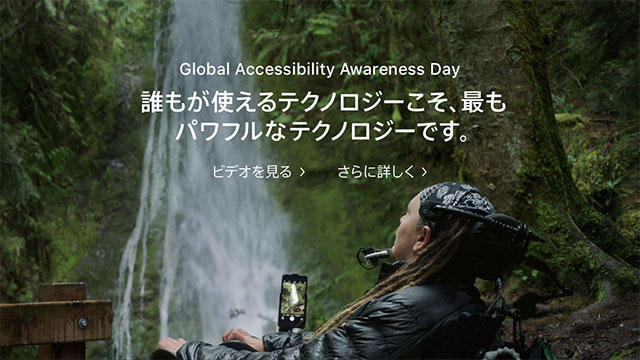 Accessibility - ストーリー - Apple