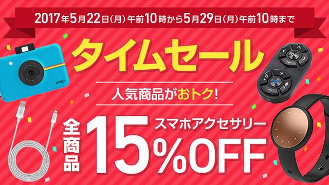 SoftBank SELECTION オンラインショップ スマホアクセサリータイムセール