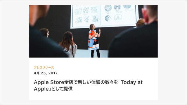 Newsroom - Apple (JP)