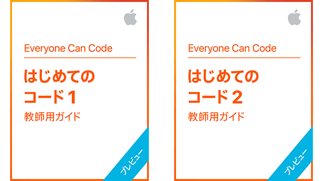 はじめてのコード