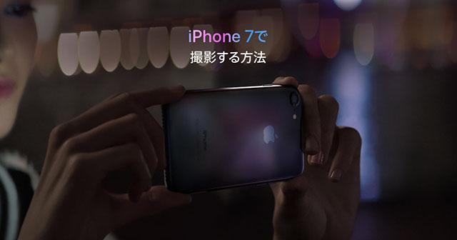 iPhone 7で撮影する方法 - 写真