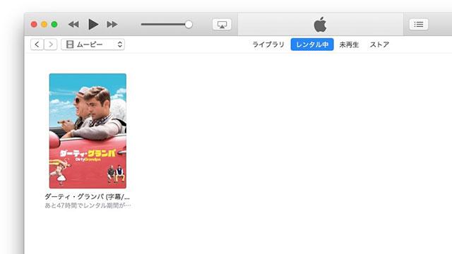 Macのレンタル映画