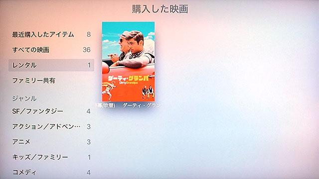 第4世代Apple TVのレンタル映画