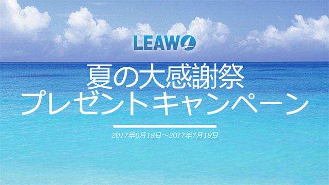 Leawo 夏の大感謝祭プレゼントキャンペーン