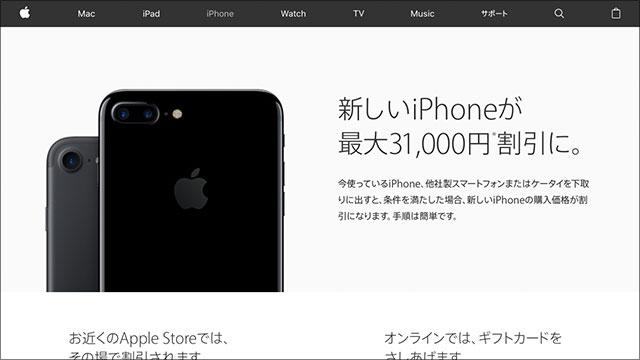 iPhone下取りキャンペーン