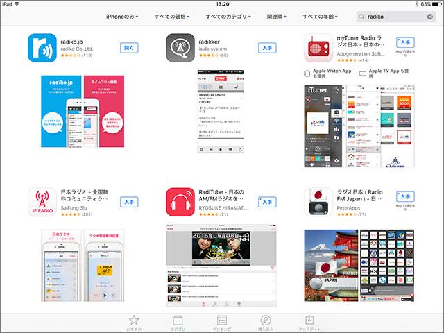 iPadのApp Store