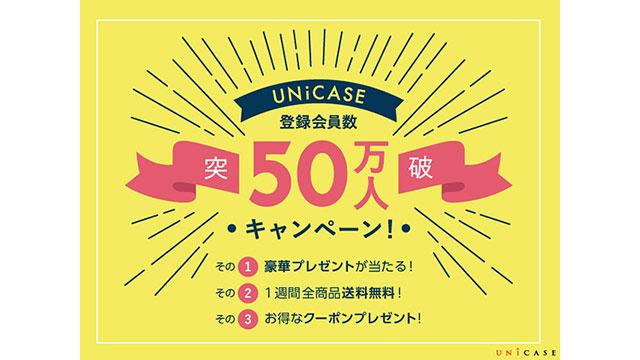UNiCASE キャンペーン