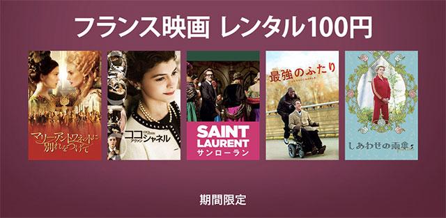 フランス映画:レンタル100円