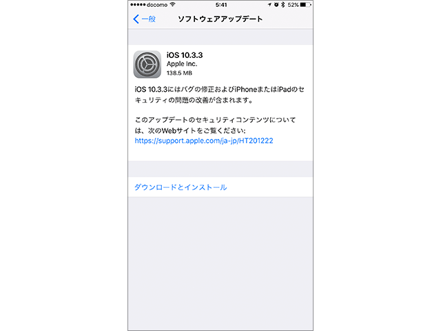 iPhone/iPad/iPod touch用 iOS 10.3.3 ソフトウェア・アップデートの情報画面