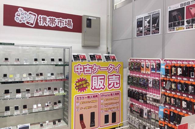 携帯市場カインズホームスーパーセンター上里本庄店