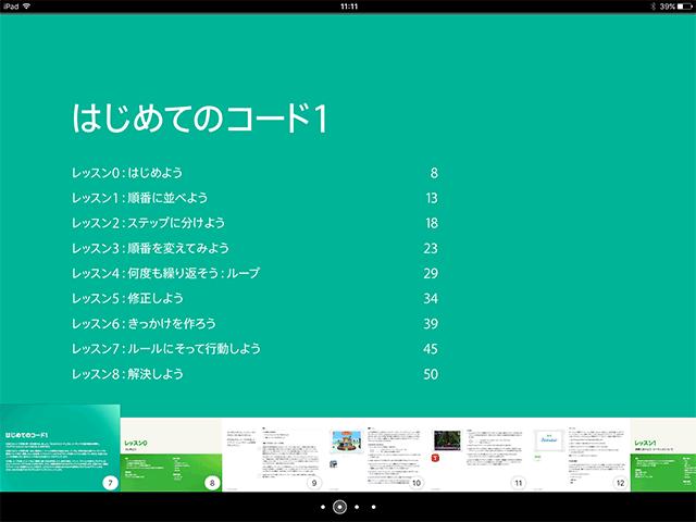 はじめてのコード 1・2