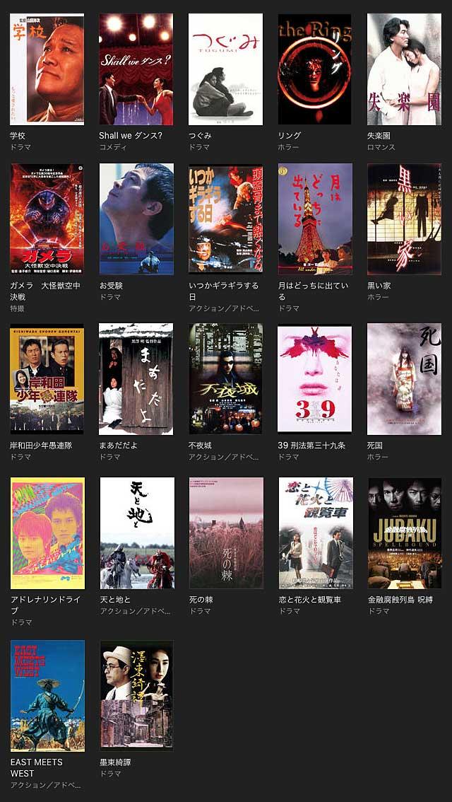 90年代 日本映画:レンタル100円