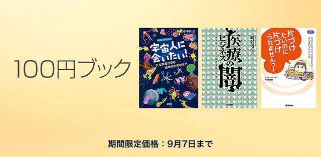 100円ブック