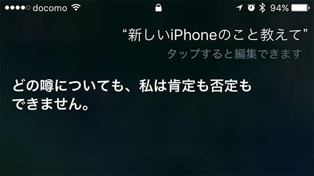 Siriの回答