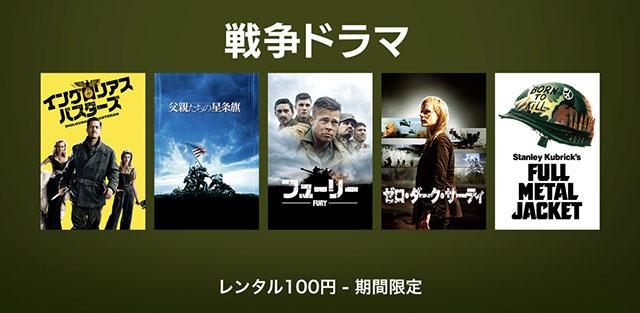 戦争ドラマ:レンタル100円