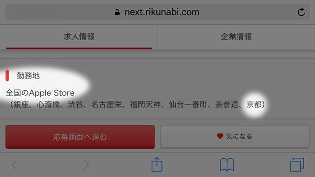 リクナビNEXT Apple Store京都の求人