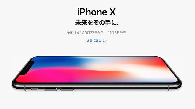 Apple公式サイト