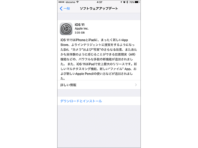 iPhone/iPad/iPod touch用 iOS 11 ソフトウェア・アップデートの情報画面