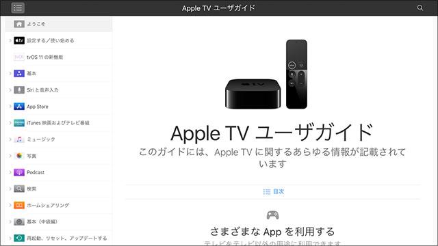 Apple TV ユーザガイド