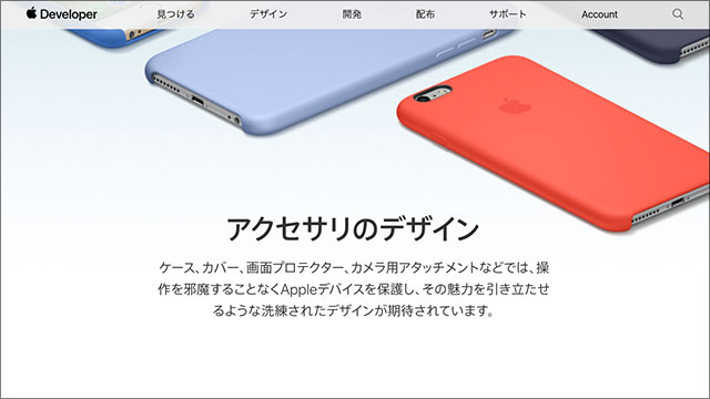 アクセサリ – Apple Developer