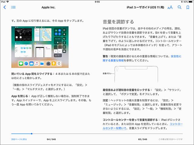 iPad ユーザガイド(iOS 11 用)